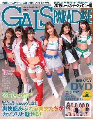 GALS PARADISE(ギャルズパラダイス) 2019 レースクイーンデビュー編