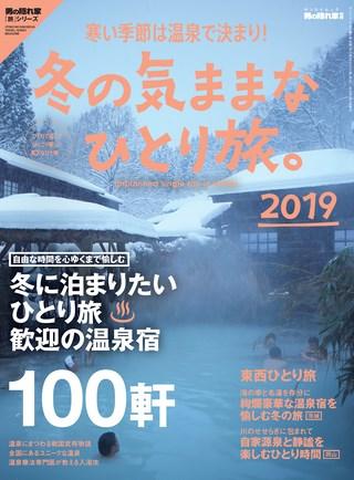 冬の気ままな ひとり旅。2019