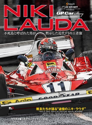 GP Car Story(GPカーストーリー) Special Edition 2019 NIKI LAUDA