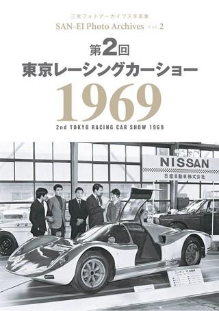 Vol.2 第2回 東京レーシングカーショー 1969