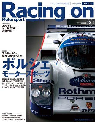 Racing on(レーシングオン) No.423