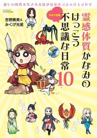 10 〜未来予測編〜