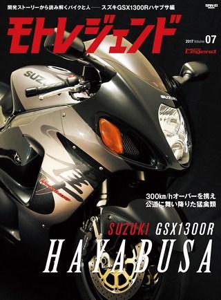 モトレジェンド Vol.7 スズキGSX1300R HAYABUSA編