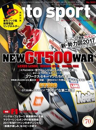 AUTO SPORT(オートスポーツ) No.1453 2017年4月14日号