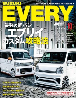 Vol.25 スズキ エブリイ No.10