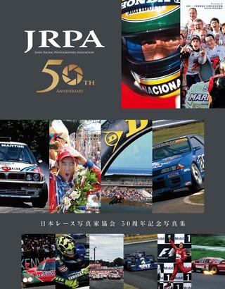 三栄ムック 日本レース写真家協会 50周年記念写真集