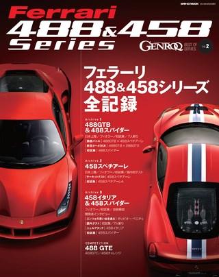 フェラーリ488&458シリーズ全記録