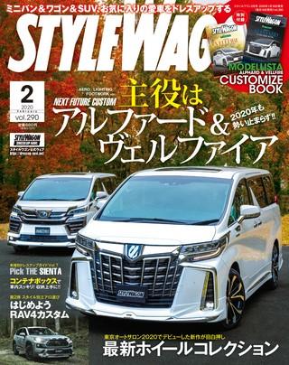 STYLE WAGON(スタイルワゴン) 2020年2月号 No.290