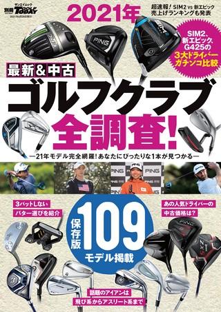 2021年 最新&中古ゴルフクラブ全調査!