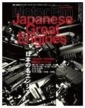 日本の名エンジン