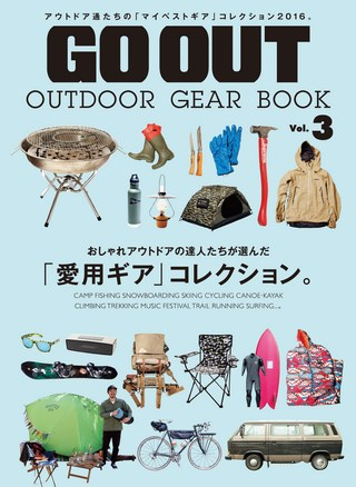 GO OUT(ゴーアウト)特別編集 GO OUT OUTDOOR GEAR BOOK Vol.3