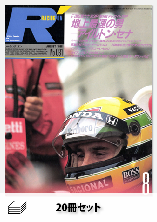 Racing on 1988年セット[全20冊]
