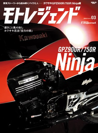 Vol.3 カワサキGPZ900R/750R Ninja編