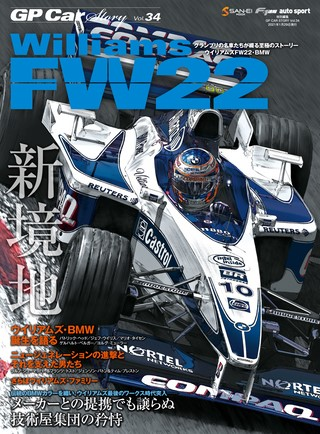 GP Car Story(GPカーストーリー) Vol.34  Williams FW22