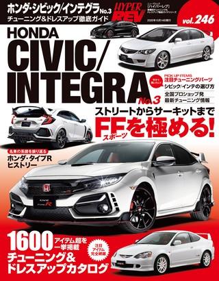 Vol.246 ホンダ・シビックインテグラ No.3