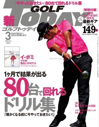 2016年3月号 No.525