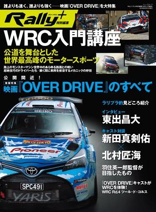 RALLY PLUS特別編集 WRC入門講座