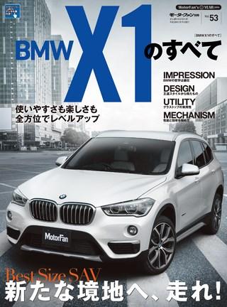 ニューモデル速報 インポートシリーズ Vol.53 BMW X1のすべて