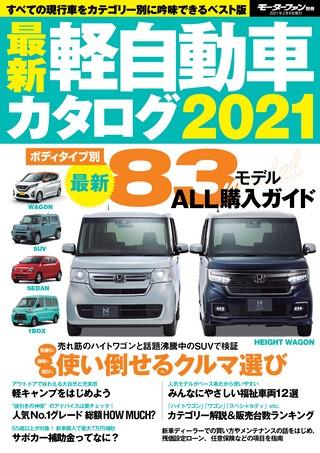 最新軽自動車カタログ2021