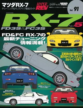 Vol.091 マツダ RX-7 No.5