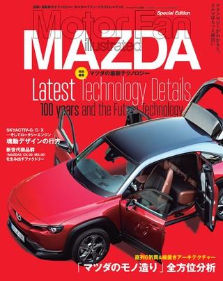 マツダの最新テクノロジー