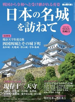 日本の名城を訪ねて