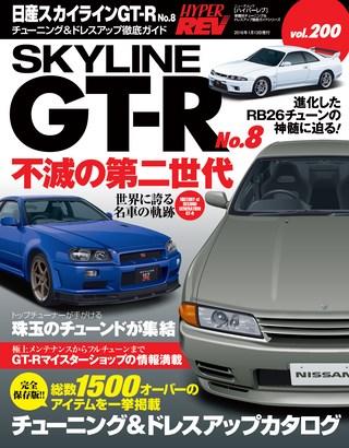 Vol.200  日産スカイラインGT-R No.8