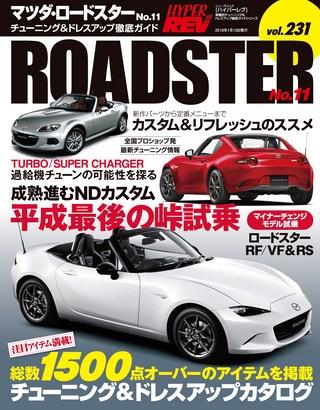 Vol.231 マツダ・ロードスター No.11