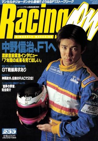 Racing on(レーシングオン) No.233
