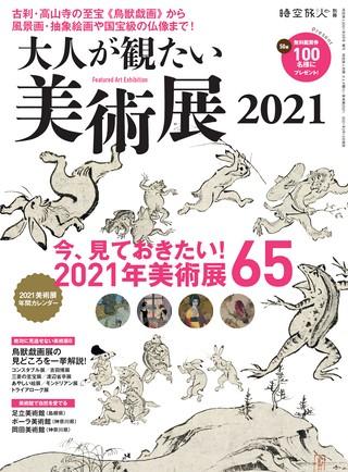 大人が観たい美術展2021