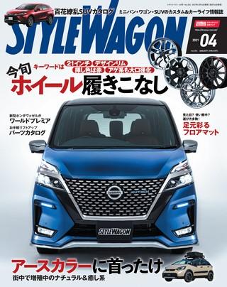 STYLE WAGON(スタイルワゴン) 2021年4月号 No.304