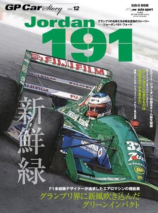 Vol.12 Jordan 191