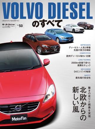 ニューモデル速報 インポートシリーズ Vol.50 ボルボ・ディーゼルのすべて