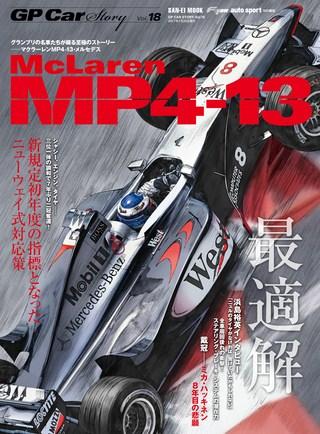 Vol.18 McLaren MP4-13