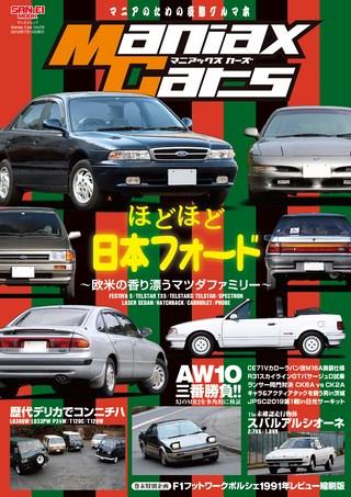 Maniax Cars Vol.05