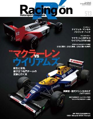 Racing on(レーシングオン) No.513