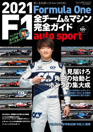 AUTO SPORT(オートスポーツ)特別編集 2021 F1全チーム&マシン完全ガイド