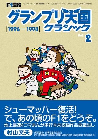 クラシック Vol.2[1996-1998]