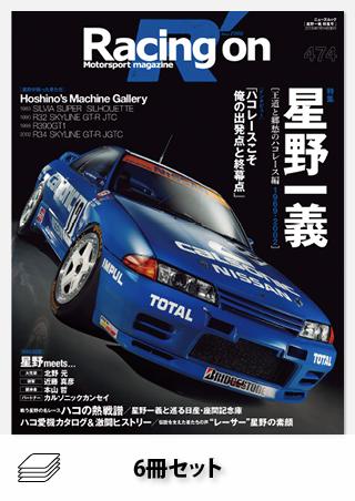 Racing on 2014年セット[全6冊]