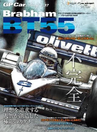 Vol.37 Brabham BT55