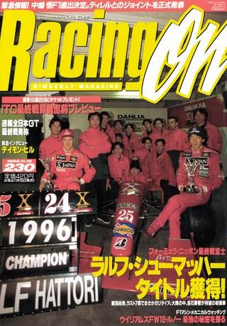 Racing on(レーシングオン) No.230