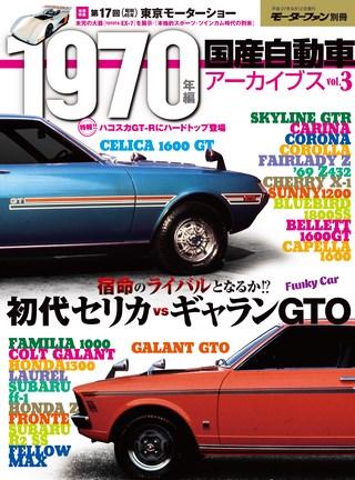 ニューモデル速報 歴代シリーズ 国産自動車アーカイブVol.3 1970年編