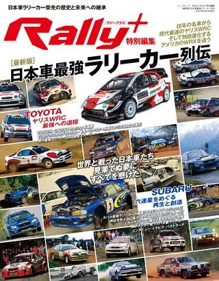 特別編集[最新版]日本車最強ラリーカー列伝