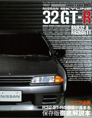 スカイライン 32GT-R