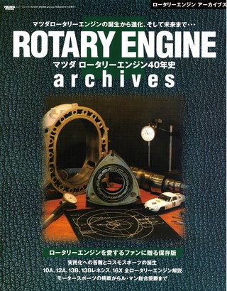 ROTARY ENGINE archives