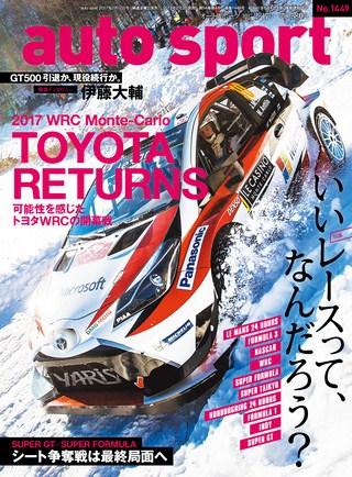 AUTO SPORT(オートスポーツ) No.1449 2017年2月17日号