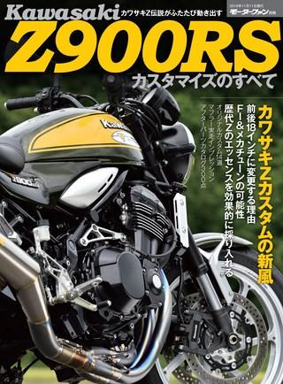 カワサキZ900S カスタマイズのすべて