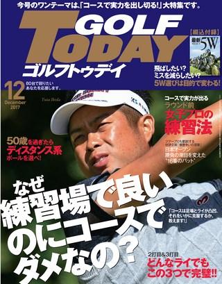 GOLF TODAY(ゴルフトゥデイ) 2017年12月号 No.546