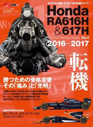 Honda RA616H & 617H ─Honda Racing Addict Vol.2 2016-2017─