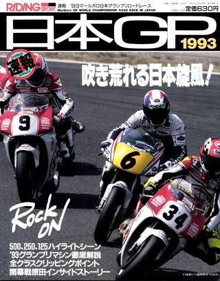 1993年 日本GP速報号